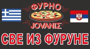 "Sve iz furune, na drva -pizza ""JOVANIS"""