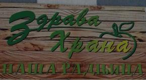 """Zdrava hrana Cerak Vidikovac Rakovica Filmski grad """"NAŠA RADNJICA"""" Skojevsko"""