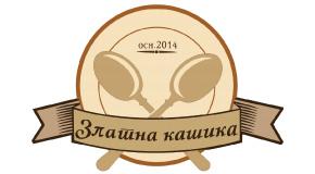 """Kuvana jela za poneti dostava za firme Stepa Stepanović Trošarina Banjica """"Zlatna kašika"""""""